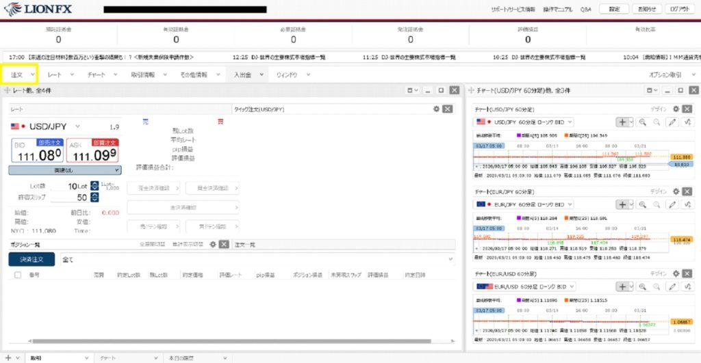 ヒロセ通商 アプリ 成行注文