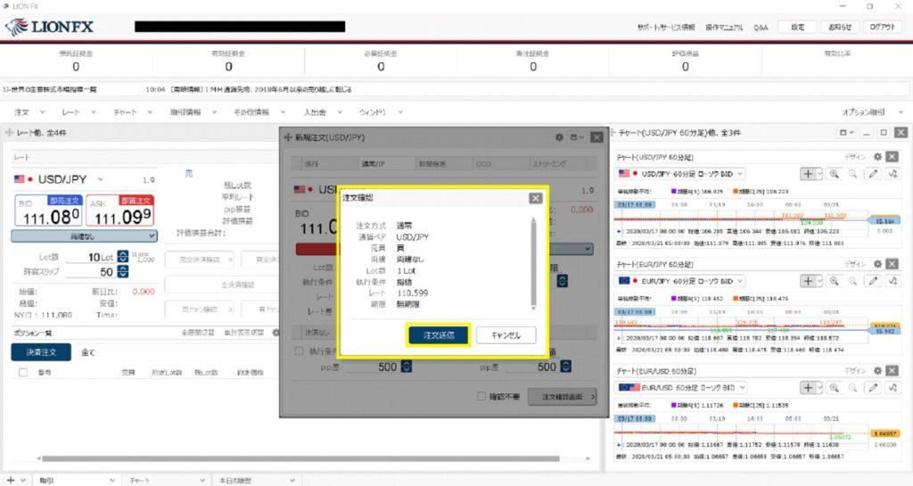 ヒロセ通商 アプリ 通常IF注文